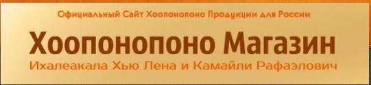 хоопонопоно магазин
