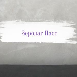 ЗЕРОЛАГ ПАСС