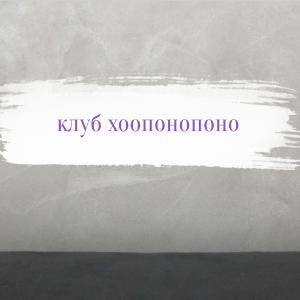 КЛУБ ХООПОНОПОНО